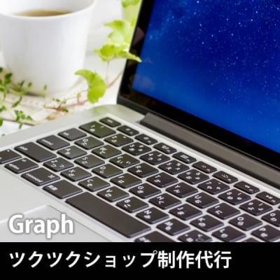福岡県ツクツク代理店様限定 ツクツクショップページ代行作成 ショップの登録がわからない方お気軽にお問い合わせください 代わりに作成させていただきます。