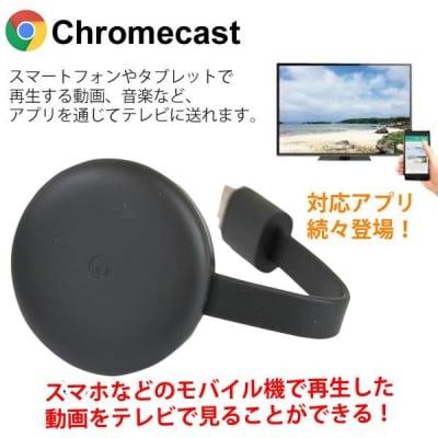 定形外送料無料(代引き不可) グーグル クロームキャスト google chromecast クロムキャスト2 TVに接続 HDMI ストリーミング 動画 携帯の映像を写せる アプリ