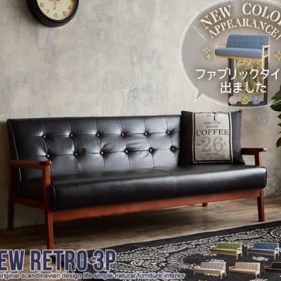 銀行振込限定 高ポイント NEW RETRO オリジナル 3人掛けソファ 座り心地バツグン 2人掛けソファ