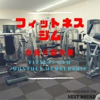 【月会費5,000円】NEXT ROUND ジム会員月額会費