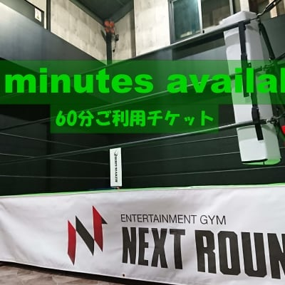 NEXT ROUND【60分】レンタルスペースご利用チケット