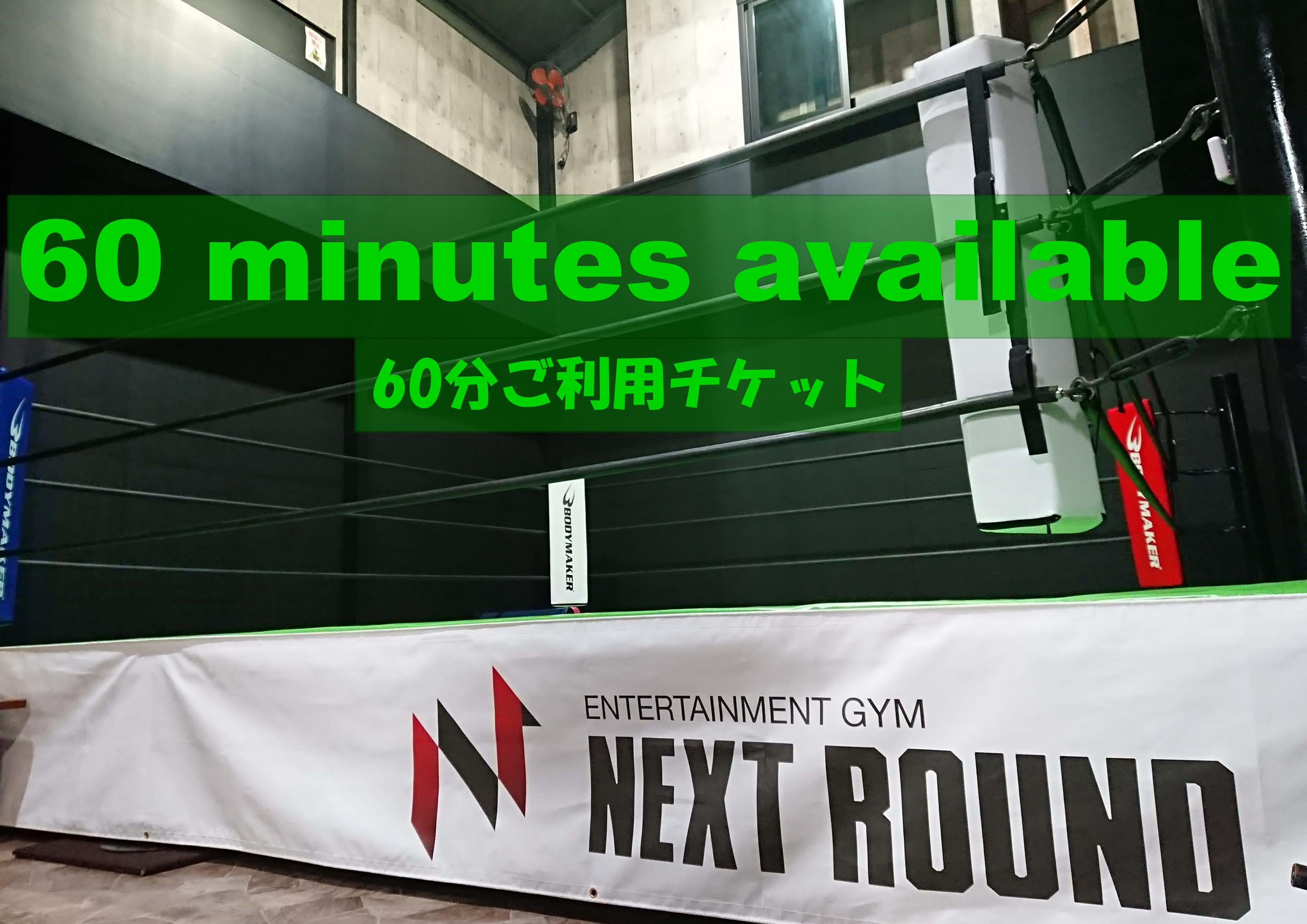 NEXT ROUND【60分】レンタルスペースご利用チケットのイメージその1