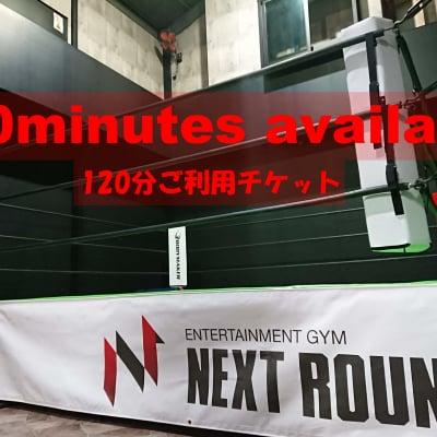 NEXT ROUND【120分】レンタルスペースご利用チケット