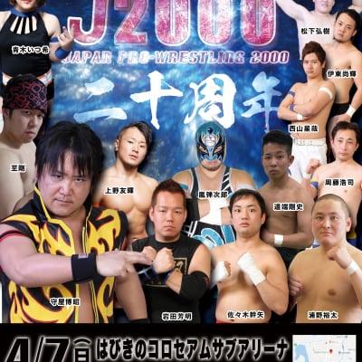 ジャパンプロレス2000 二十周年記念大会 サポーターチケット