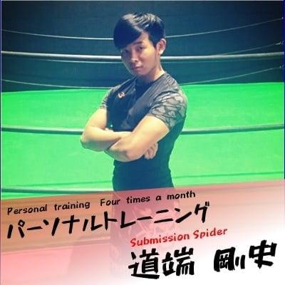 プロレスラー道端剛史の【1 ヶ月】パーソナルトレーニング