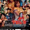 【DVD】河内プロレス『第三話』9月29日