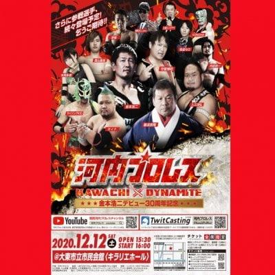 河内プロレス12.12(日)KAWACHI×DYNAMITE大東大会エコノミー席チケット