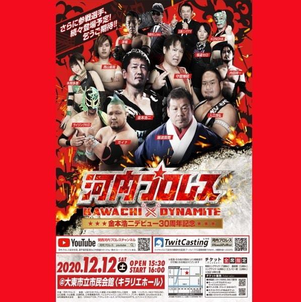 河内プロレス12.12(日)KAWACHI×DYNAMITE大東大会リングサイドチケットのイメージその1