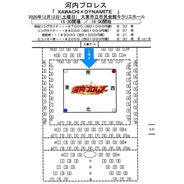 河内プロレス12.12(日)KAWACHI×DYNAMITE大東大会エコノミー席チケットのイメージその2