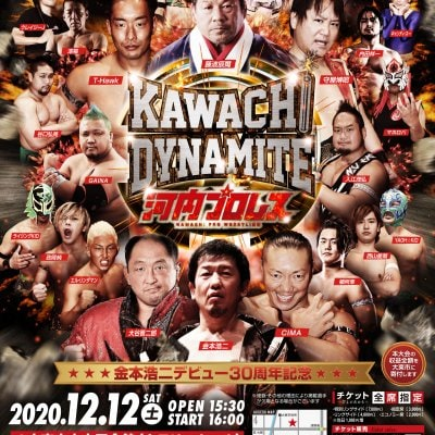 【DVD】河内プロレス『Kawachi Dynamite』12月12日
