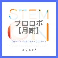 【月謝】プログラミング&ロボティクスコース