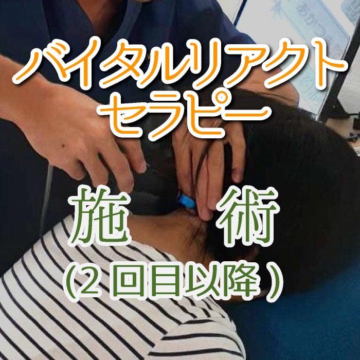 バイタルリアクトセラピー 施術(2回目以降)のイメージその1