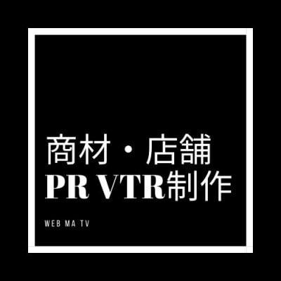 ★限定5組★商材PR・店舗・法人紹介 Movie(SNS 1000回再生保証付き)動画制作