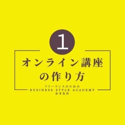 大人気★オンライン講座の作り方(動画Lesson)