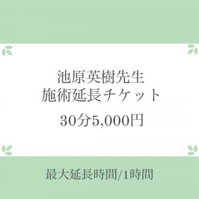 池原英樹先生施術延長チケット/30分5,000円