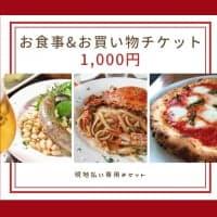 【現地払い/前払い銀行振込専用】1,000円お食事&お買い物チケット