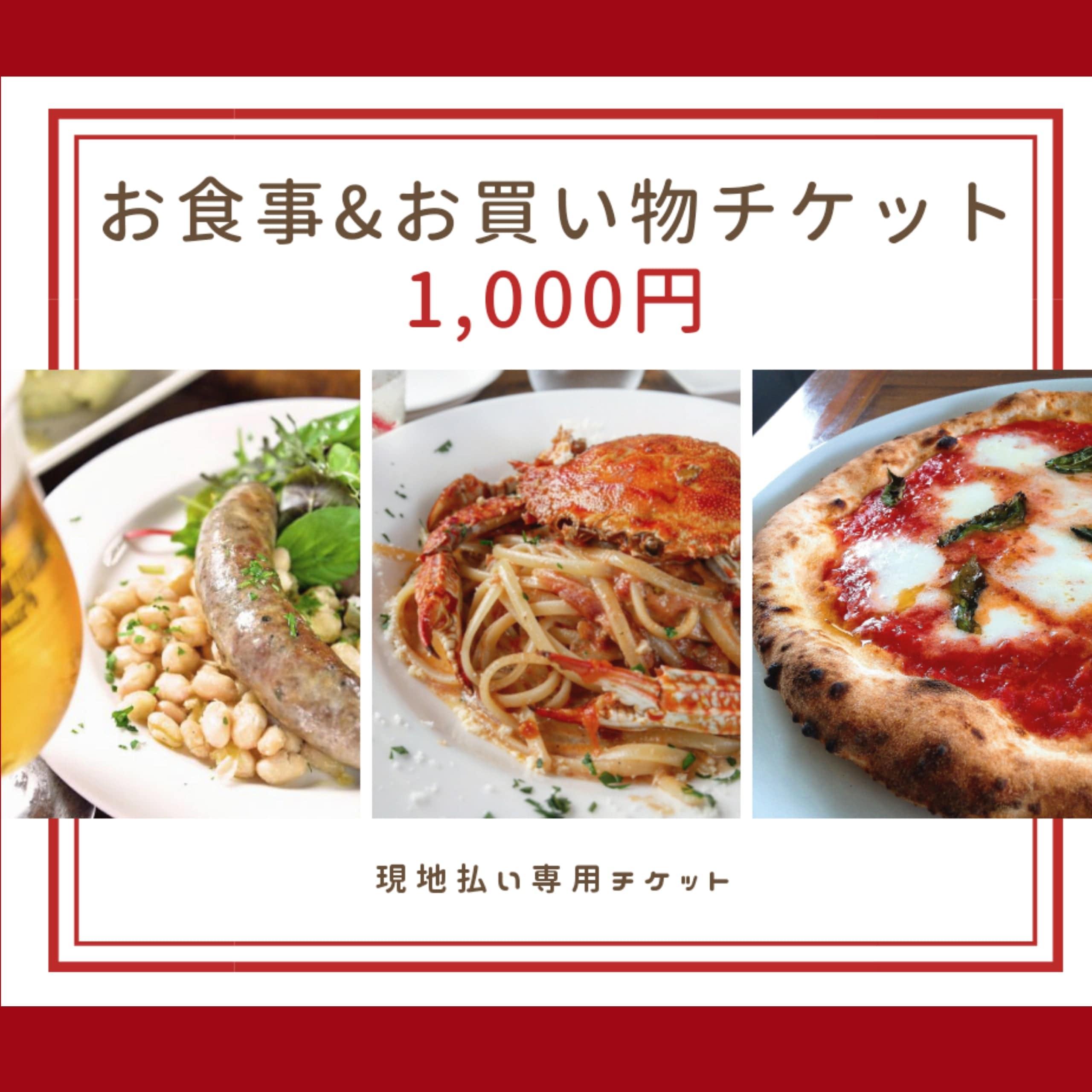 1,000円お食事&お買い物チケットのイメージその1