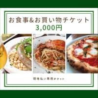 【現地払い/前払い銀行振込専用】3,000円お食事&お買い物チケット