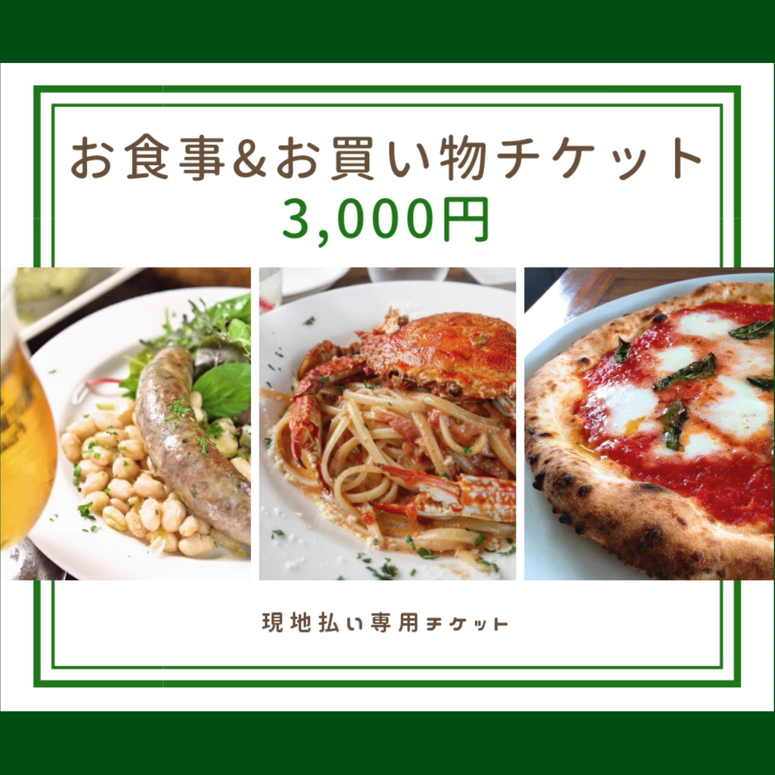 3,000円お食事&お買い物チケットのイメージその1