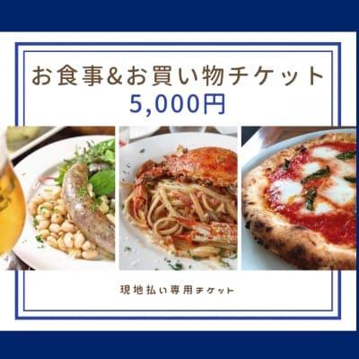 【現地払い/前払い銀行振込専用】5,000円お食事&お買い物チケット