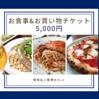 5,000円お食事&お買い物チケット