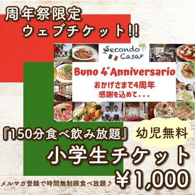 現地払い/周年祭限定「小学生料金」ウェブチケット‼︎11/22(金)〜11/28(木)まで‼︎