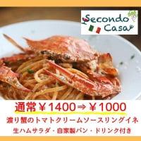 SecondoCasaランチ限定チケット 渡り蟹のトマトクリームソースリングイネ