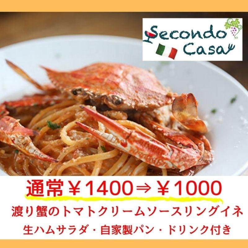 SecondoCasaランチ限定チケット 渡り蟹のトマトクリームソースリングイネのイメージその1