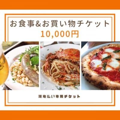 10000円お食事&お買い物チケット
