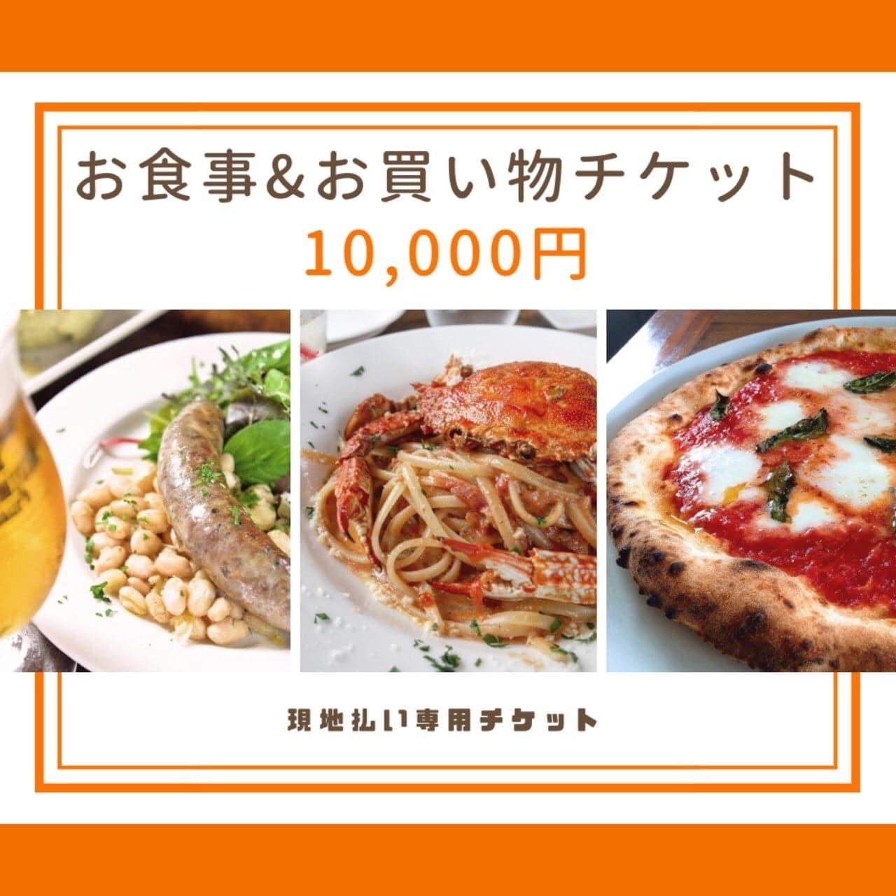 10000円お食事&お買い物チケットのイメージその1