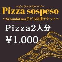 SecondoCasa子ども応援チケットPizza2人前分