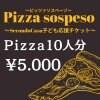 SecondoCasa子ども応援チケットPizza10人前分