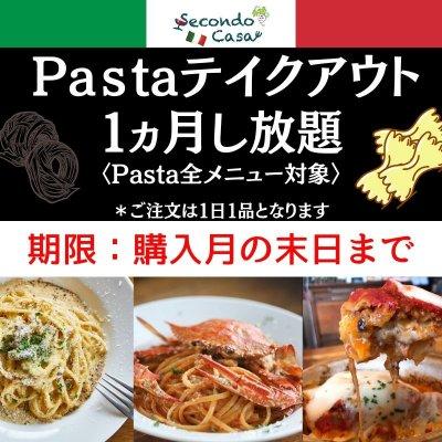 SecondoCasaテイクアウトパスタ定額制チケット12000円(定期便10000円)