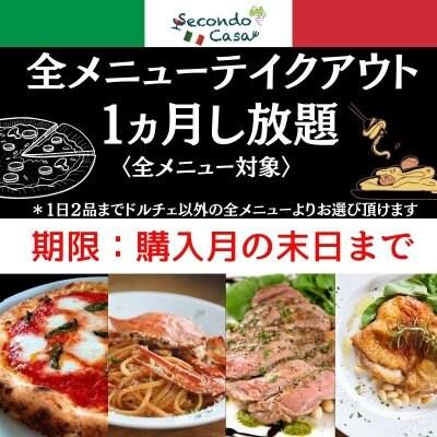 SecondoCasaテイクアウト全メニュー定額制全チケット24000円(定期便20000円)