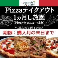 SecondoCasaテイクアウトピザ定額制チケット12000円(定期便10000円)