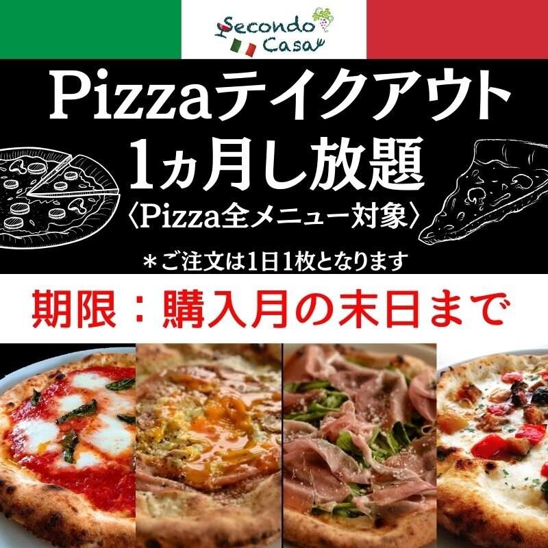 SecondoCasaテイクアウトピザ定額制チケット12000円(定期便10000円)のイメージその1