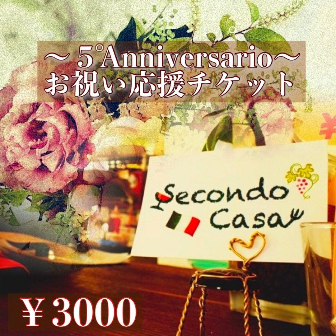【SecondoCasa】5周年/3000縁/お祝い応援チケットのイメージその1