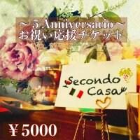 【SecondoCasa】5周年/5000縁/お祝い応援チケット