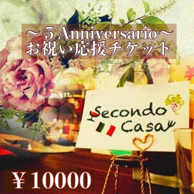 【SecondoCasa】5周年/10000縁/お祝い応援チケット