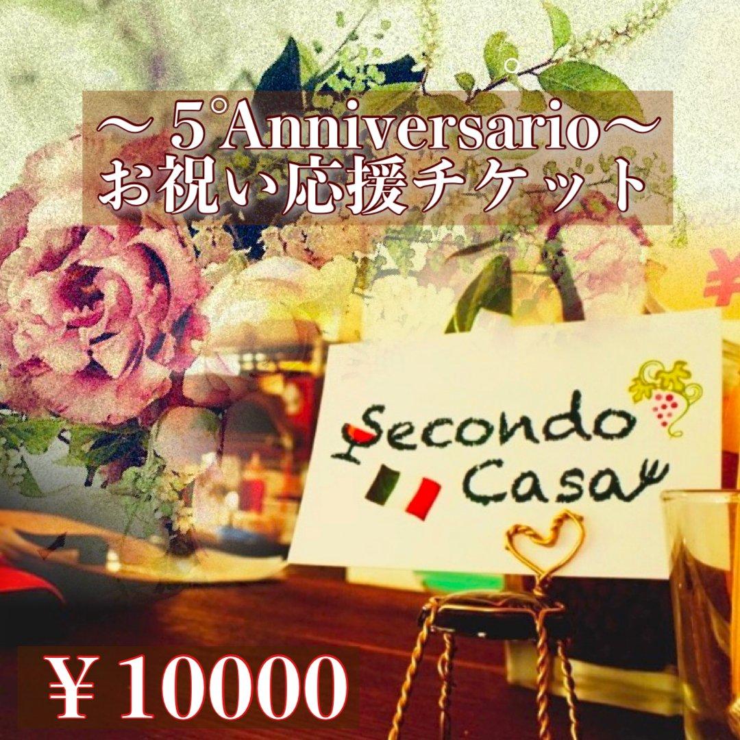 【SecondoCasa】5周年/10000縁/お祝い応援チケットのイメージその1