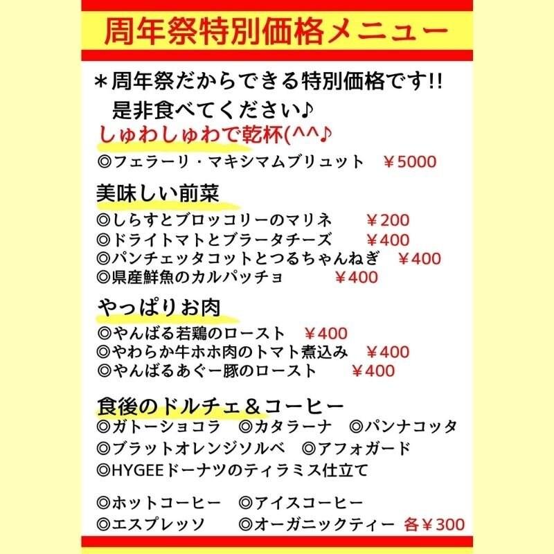 現地払い/周年祭限定「大人料金」ウェブチケット‼︎11/21(土)〜11/28(土)まで‼︎のイメージその3