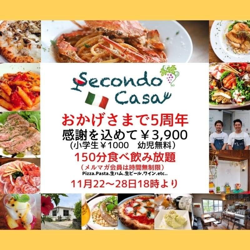 【SecondoCasa】5周年/10000縁/お祝い応援チケットのイメージその2