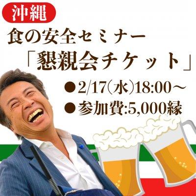 2/17(水)食の安全セミナー懇親会チケット/5,000縁