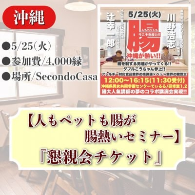 5/25(火) 【人もペットも腸が腸熱いセミナー】懇親会チケット/4,000縁