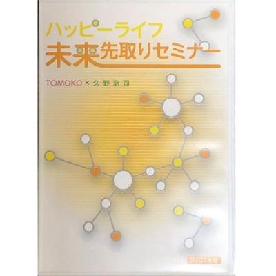 幸せな結婚をしたいあなたへ「ハッピーライフ・未来先取りセミナー」DVD2枚組 TOMOKO&久野浩司コラボ講座
