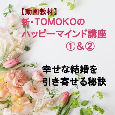 【オンライン動画】新・ハッピーマインド講座①+②