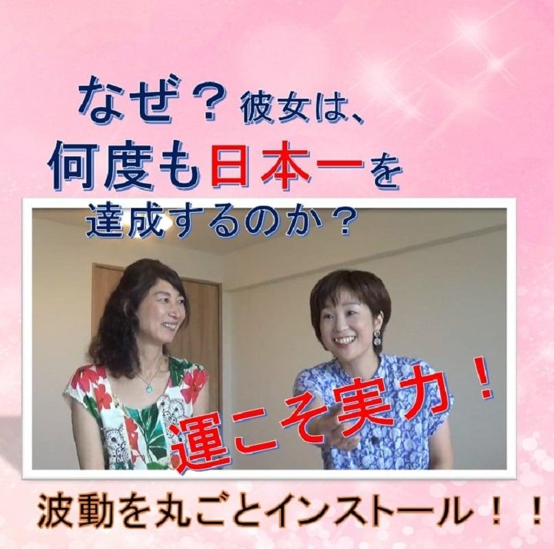 【動画】日本一運のいい販売員から学ぶ!「運を味方につける秘訣」のイメージその1