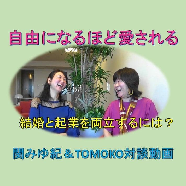 【動画】自由になるほど愛される 「結婚と起業の両立」関みゆ紀&TOMOKO対談(70分)のイメージその1