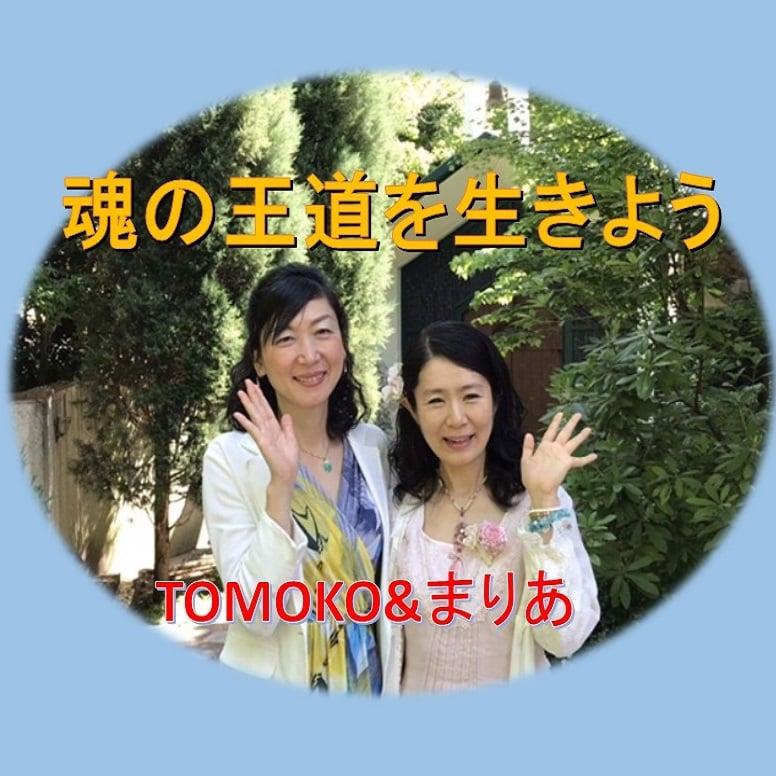 【動画】「魂の王道を生きよう」〜天使と会話する・まりあ&TOMOKO対談〜のイメージその1
