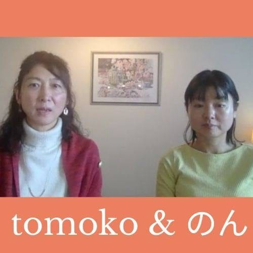 【動画】ハッピーマインドTOMOKOとのんちゃんの結婚したい人も幸せな結婚生活を長続きさせるために知っておきたいことのイメージその2